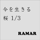 今を生きる/RAMAR