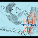 mora ジブリジャズ・スペシャルセレクション/Anime That Jazz