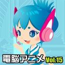 電脳アニメ VOL.15/Circuit