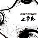 三重奏/BUZZ THE BEARS