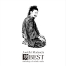 裏BEST/Junichi Matsuda