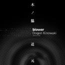 Blower/木ノ脇 道元