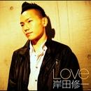 love/岸田 修一