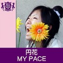 MY PACE(HIGHSCHOOLSINGER.JP)/円花