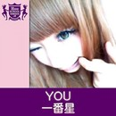 一番星(HIGHSCHOOLSINGER.JP)/YOU