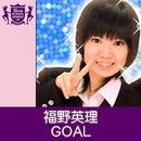GOAL(HIGHSCHOOLSINGER.JP)/福野英理