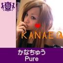 Pure(HIGHSCHOOLSINGER.JP)/かなちゅう