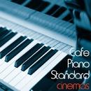カフェ・ピアノ・シネマ・・・美しいピアノで綴る映画音楽スタンダード/HANI