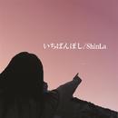 いちばんぼし/ShinLa