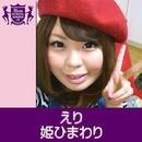 姫ひまわり(HIGHSCHOOLSINGER.JP)/えり