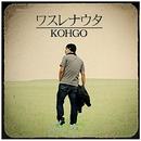 ワスレナウタ/KOHGO