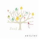 Leaf/みほりょうすけ