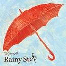 Rainy Step/ロクセンチ