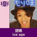 ice age(HIGHSCHOOLSINGER.JP)/黛晞