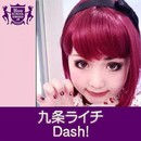 Dash!(HIGHSCHOOLSINGER.JP)/九条ライチ