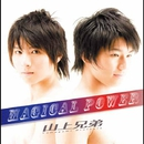 MAGICAL POWER/山上兄弟