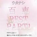 ウタナシ 百恵 BEST PART1/ウタナシ