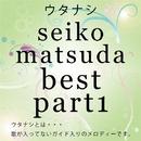 ウタナシ seiko matsuda best part1/ウタナシ