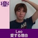 愛する理由(HIGHSCHOOLSINGER.JP)/Leo