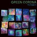 GREEN CORONA/Yongen