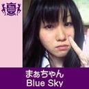 Blue Sky(HIGHSCHOOLSINGER.JP)/まぁちゃん