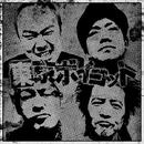 東京ボイコット/COBRA