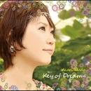 Key of Dreams/津田朱里
