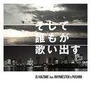 そして誰もが歌い出す feat. RHYMESTER&PUSHIM/DJ HAZIME