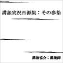 講談実況音源集:その参拾/講談協会・講談師