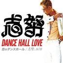 DANCE HALL LOVE 恋のダンスホール/志努 a.k.a S.I.D