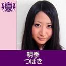 つばき(HIGHSCHOOLSINGER.JP)/高田明季