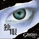 独眼/GAKIDO