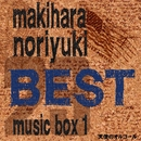 makihara noriyuki BEST music box 1/天使のオルゴール