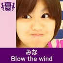 Blow the wind(HIGHSCHOOLSINGER.JP)/みな