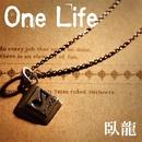 One Life/臥龍
