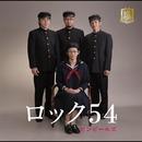 ロック54/ビンビールズ
