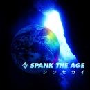 シンセカイ/SPANK THE AGE