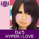 HYPER☆LOVE(HIGHSCHOOLSINGER.JP)/ひょう