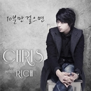 10分歩けば/Chris with Rich