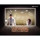 韓国ドラマ「深夜病院」 オリジナル・サウンドトラック Part. 1/チョ・ソンミン