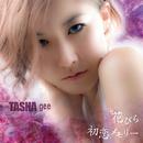 花びら/初恋メモリー/TASHA gee