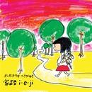 家路/Oncenth Trio + さがゆき
