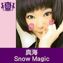 Snow Magic(HIGHSCHOOLSINGER.JP)/真海