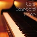 カフェ・スタンダード・ピアノ/HANI