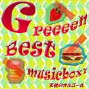 GreeeeN best music box 1/天使のオルゴール