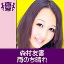 雨のち晴れ(HIGHSCHOOLSINGER.JP)/森村友香
