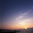 夜明け/Fashionable Kindergarten