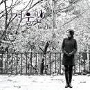 冬の夜/チャン・ジェイン