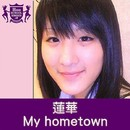 My hometown(HIGHSCHOOLSINGER.JP)/蓮華