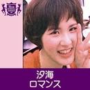 ロマンス(HIGHSCHOOLSINGER.JP)/汐海